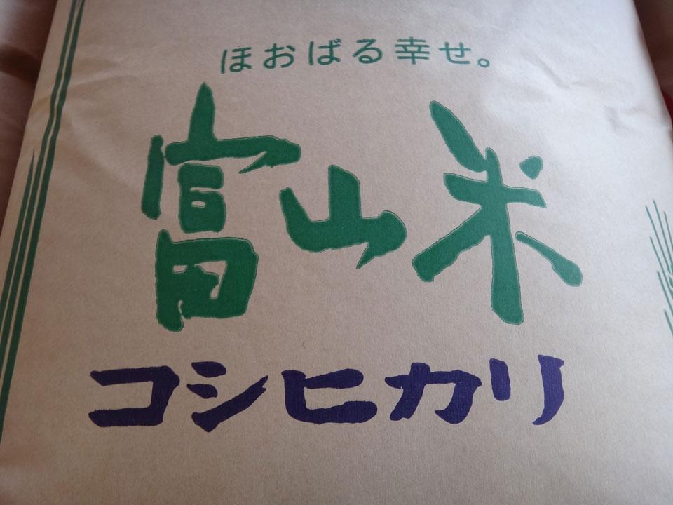 株式会社日食 30年産 新米コシヒカリ 1等米 富山県高岡市 関口稔宏