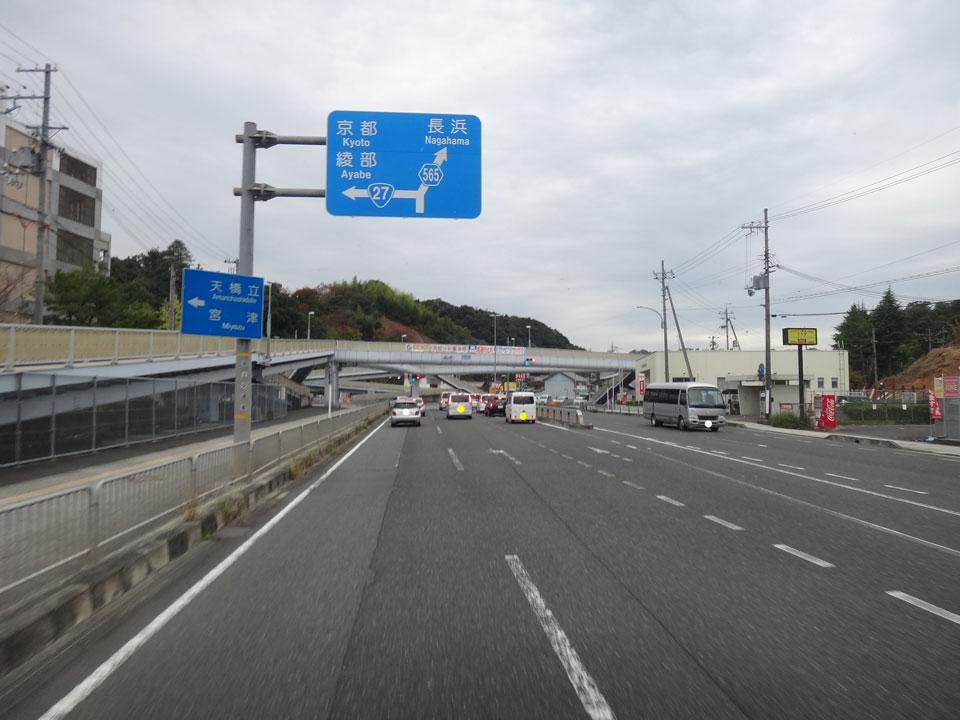 株式会社日食 国道27号線 中舞鶴歩道橋 京都府舞鶴市