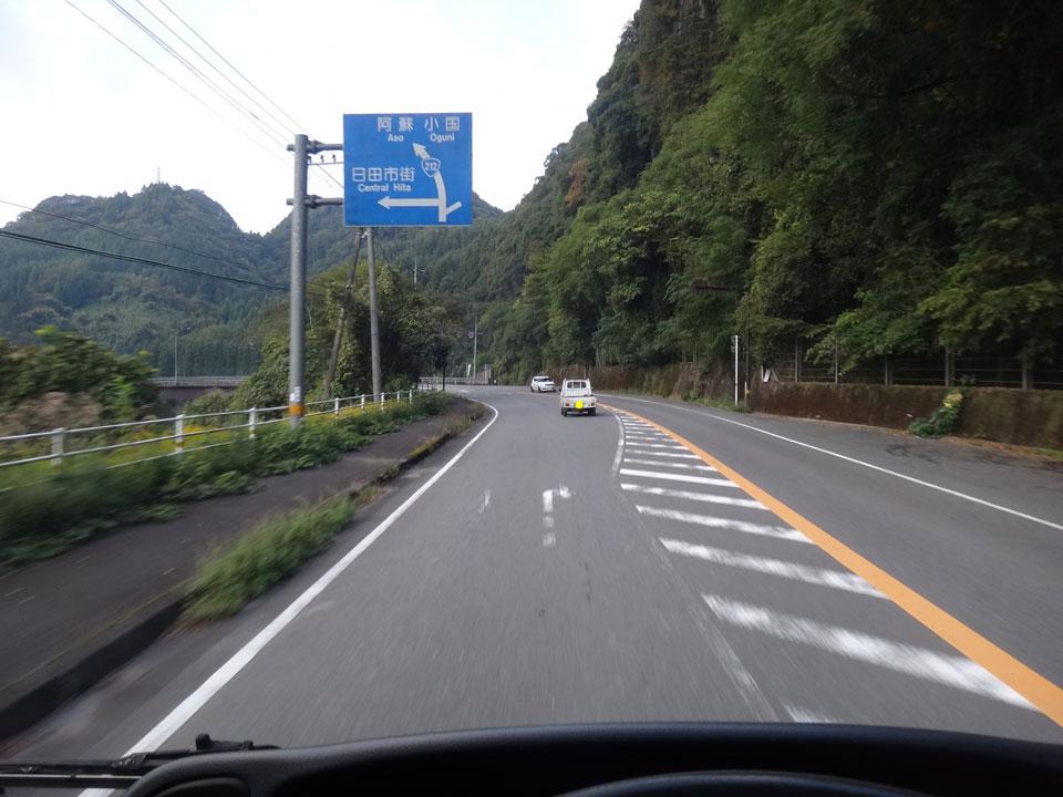 株式会社日食 国道212号線 大分県日田市
