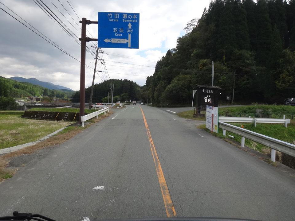 株式会社日食 国道442号線 熊本県阿蘇郡南小国町大字満願寺