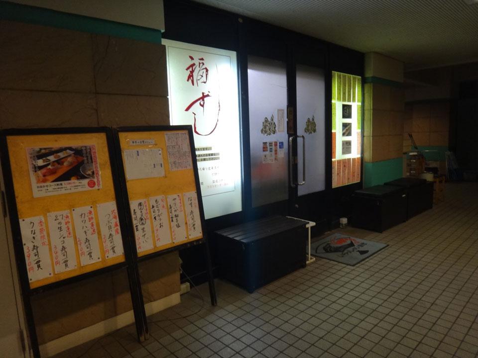 株式会社日食  西新 福ずし 福岡市早良区西新
