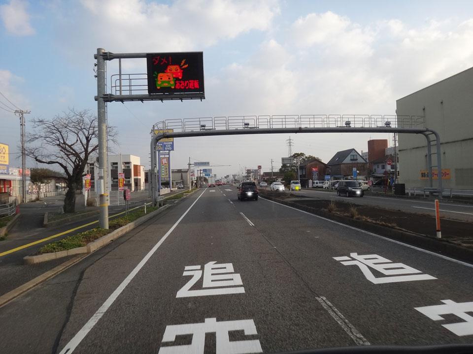 株式会社日食 国道2号線 山口県下関市 ダメ あおり運転