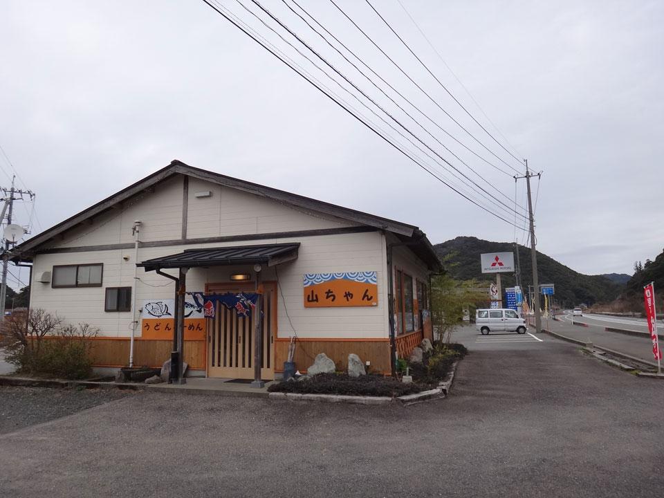 株式会社日食 今日のお昼ごはん 山ちゃん  山口県萩市下田万2906