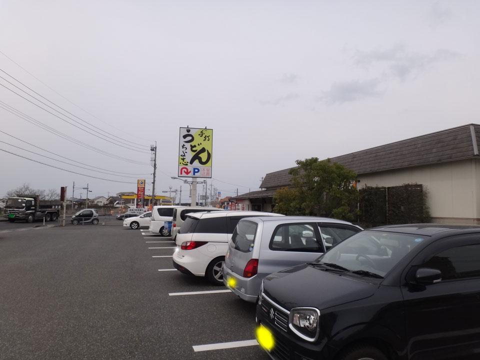 株式会社日食 手打ちうどん ちよ志 本店  国道9号線沿い  鳥取県鳥取市賀露南 今日のお昼ごはん