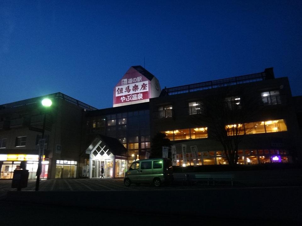 株式会社日食 国道9号線沿い 道の駅 但馬楽座 兵庫県養父市