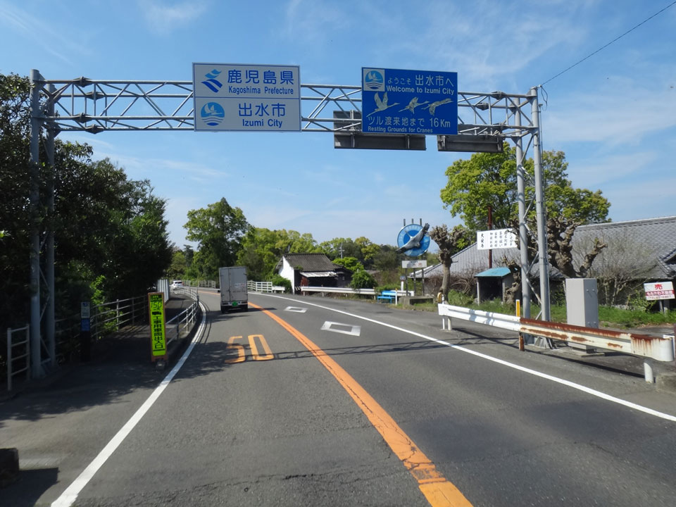 株式会社日食 国道3号線 県境 熊本県水俣市 鹿児島県出水市