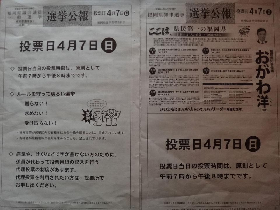 株式会社日食 福岡県知事 福岡県議会議員 選挙 投票