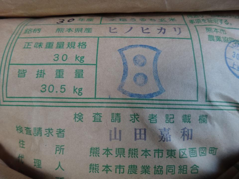株式会社日食 熊本市東区画図町 30年産 特別栽培米 ヒノヒカリ 2等 JA熊本市 画図支店 低温倉庫