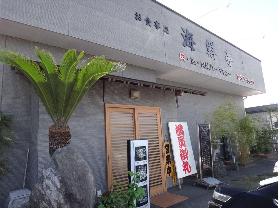 株式会社日食 お食事処 海鮮亭 熊本県八代市港町