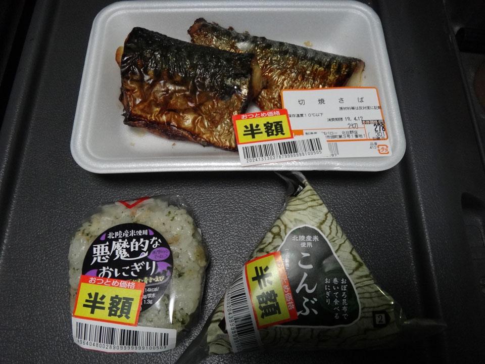 株式会社日食 晩ごはん おにぎり 焼サバ 半額