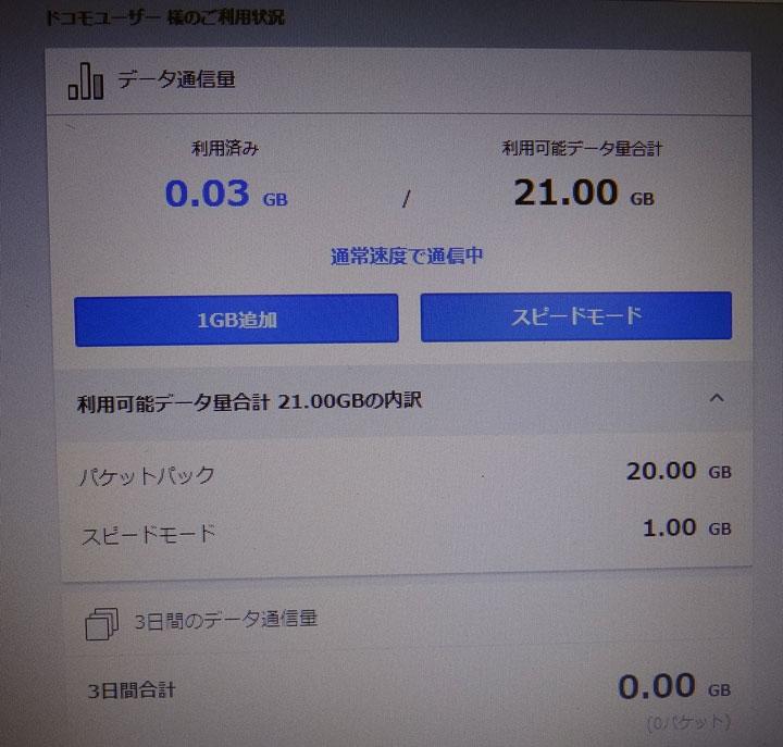 株式会社日食 ドコモ携帯 P-01F