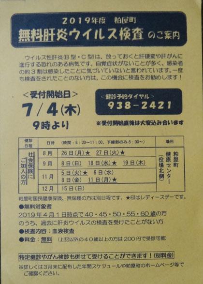 株式会社日食 無料肝炎検査 案内