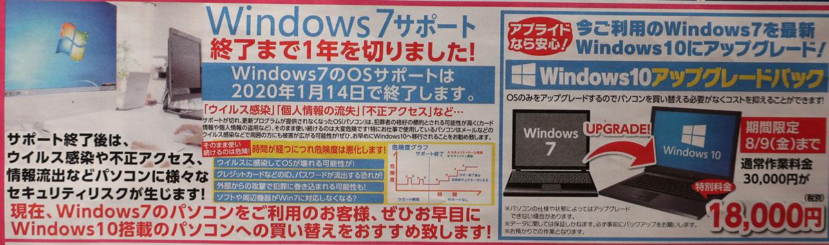 株式会社日食 新聞チラシ パソコン専門店 Windows7 Windows10 無償アップグレード