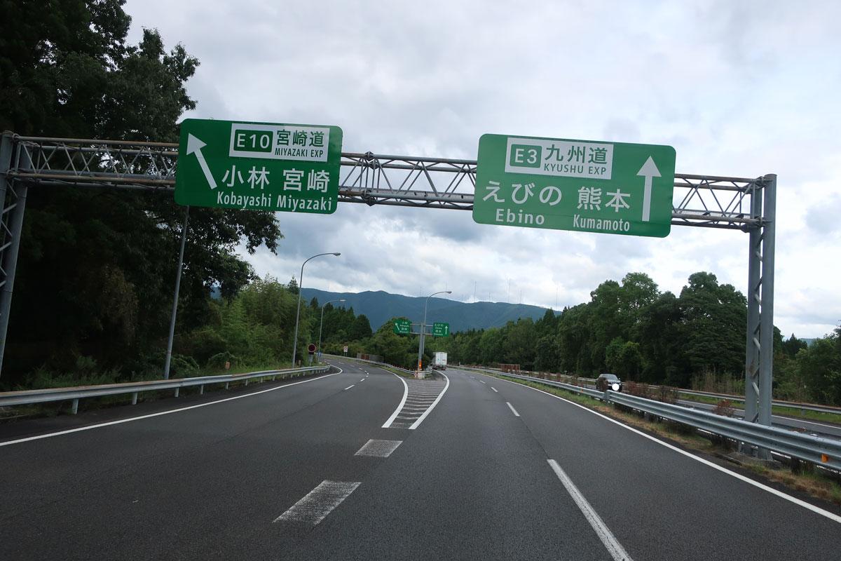 株式会社日食 えびのJCT 九州道 宮崎道 宮崎県えびの市