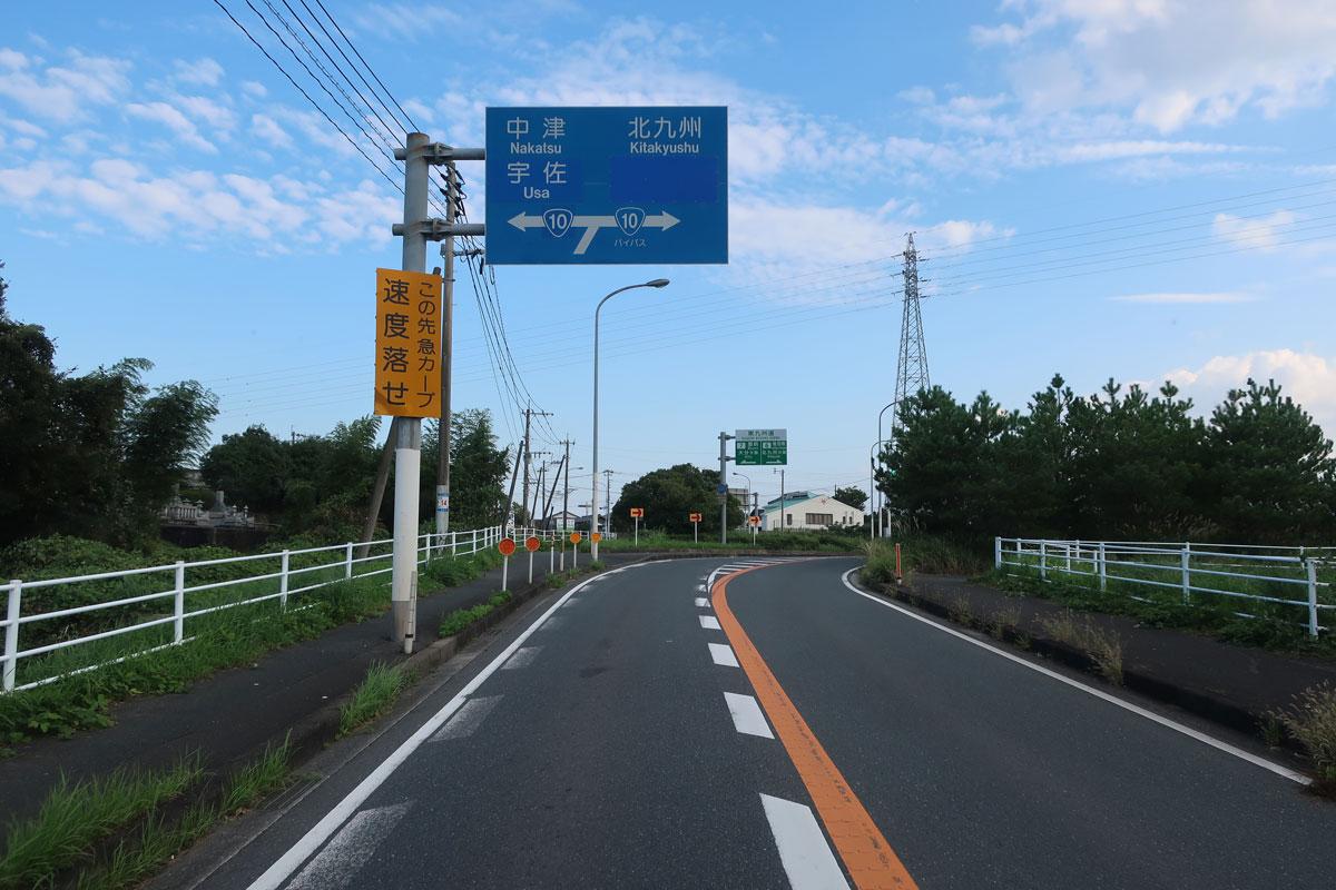 株式会社日食 国道10号線 福岡県豊前市