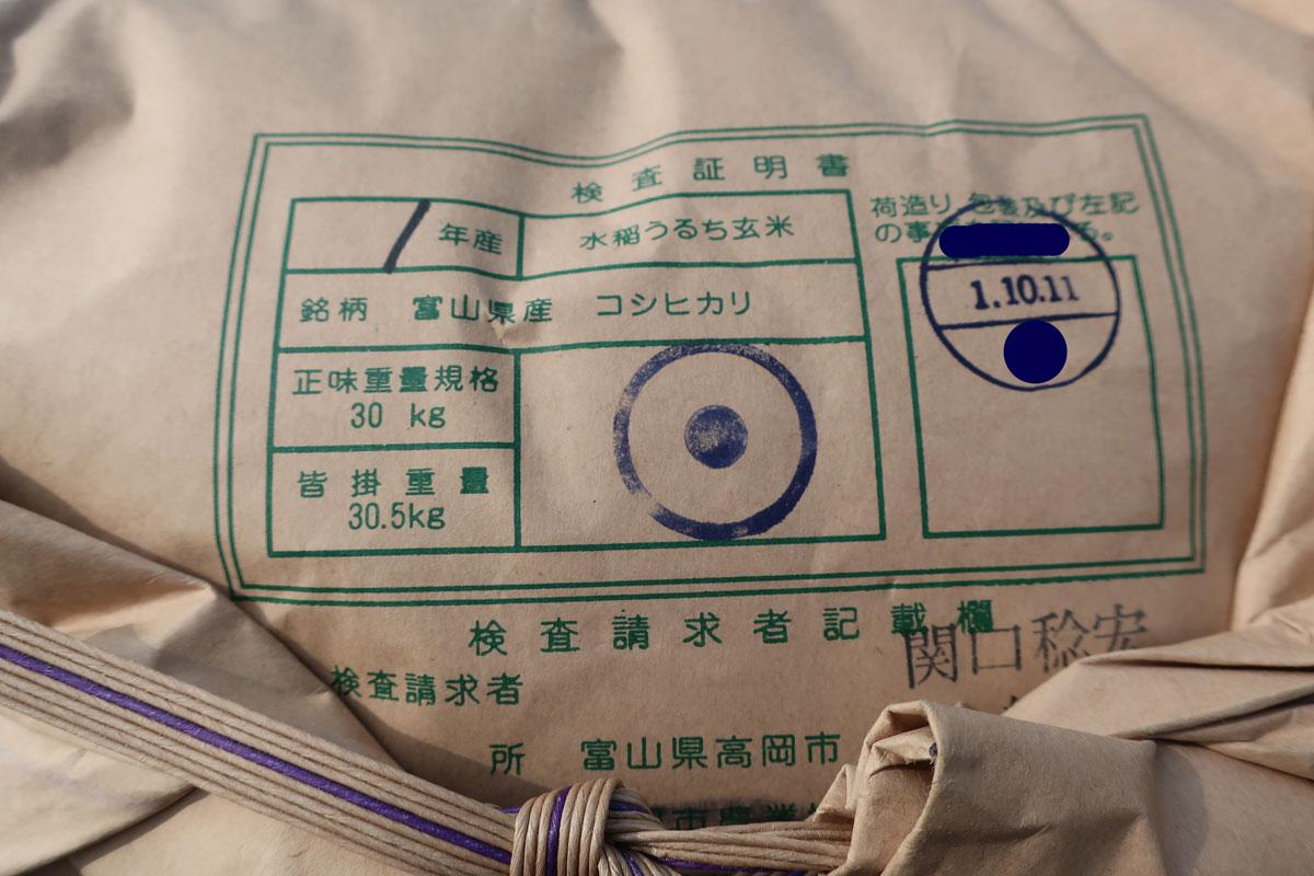 株式会社日食 令和元年産 新米コシヒカリ 1等米 富山県高岡市 関口稔宏