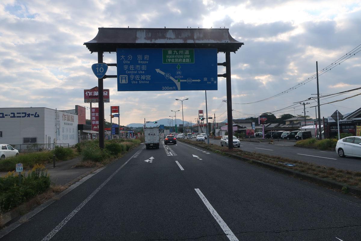 株式会社日食 国道10号線 大分県宇佐市
