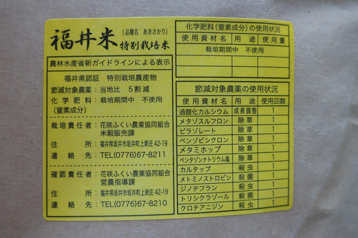 株式会社日食 JA花咲ふくい 福井県あわら市二面 農業倉庫 令和元年産 特別栽培米あきさかり 1等