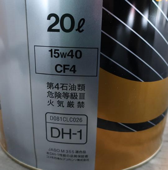 株式会社日食 トラック ディーゼルエンジンオイル コスモ ディーゼル 流星 DH‐1 CF‐4