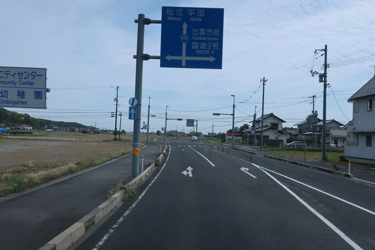株式会社日食 国道431号 東林木バイパス 島根県出雲市