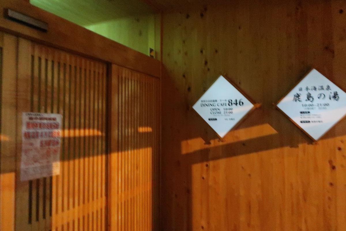 株式会社日食 道の駅阿武町 国道191号線 山口県阿武郡阿武町大字奈古 日本海温泉 鹿島の湯