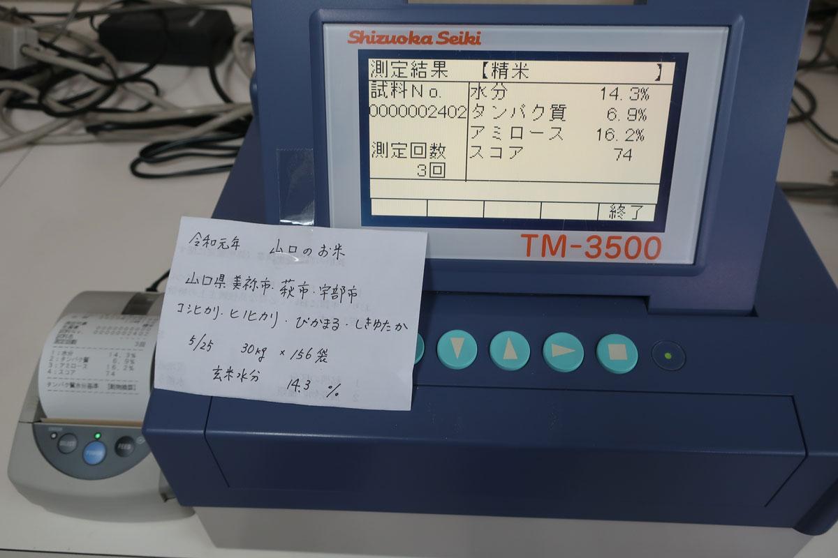株式会社日食 静岡製機 食味分析計 TM3500