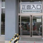 株式会社日食 筑豊自動車運転免許試験場 福岡県飯塚市鶴三緒