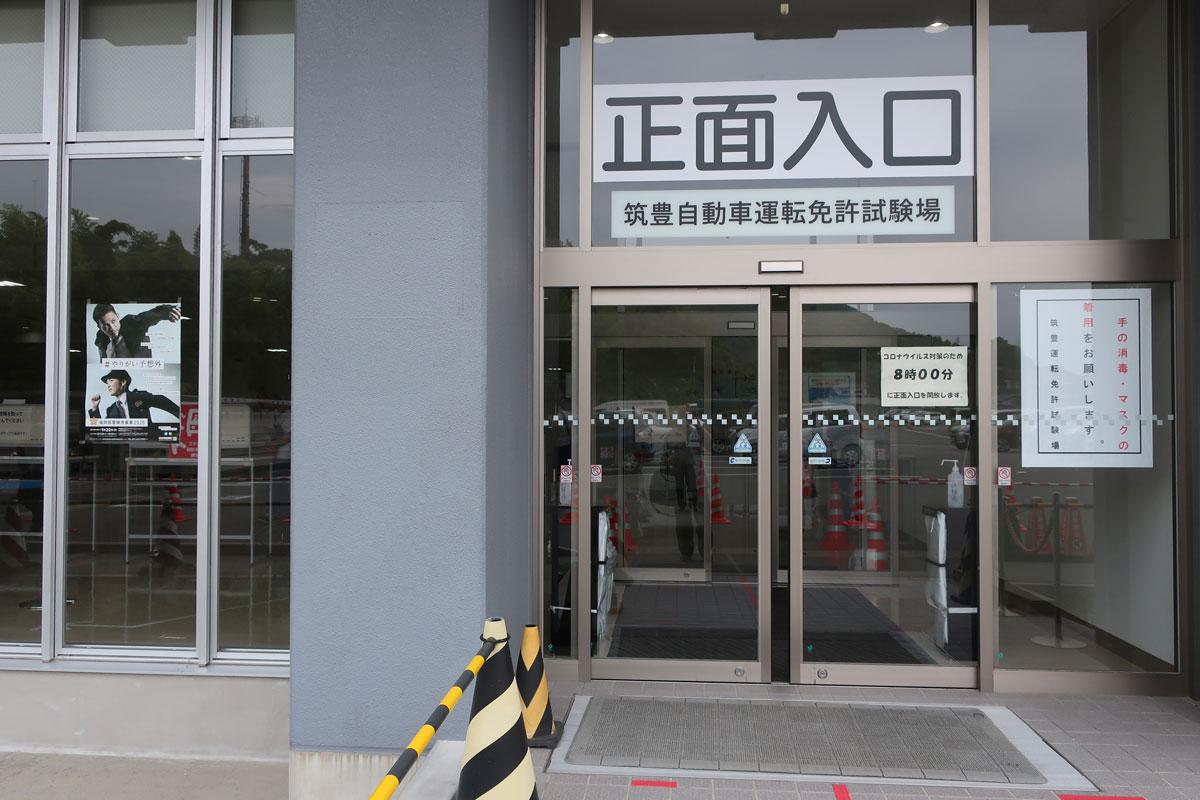 運転 福岡 試験場 自動車 免許