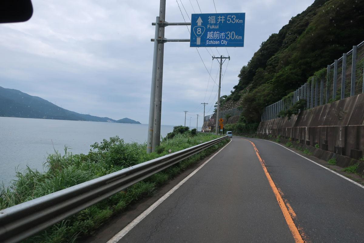株式会社日食 国道8号線 福井県敦賀市 敦賀湾