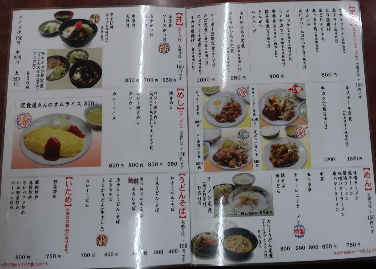 株式会社日食 今日のお昼ごはん 食堂大陽 福井県福井市志比口3丁目3−34 メニュー