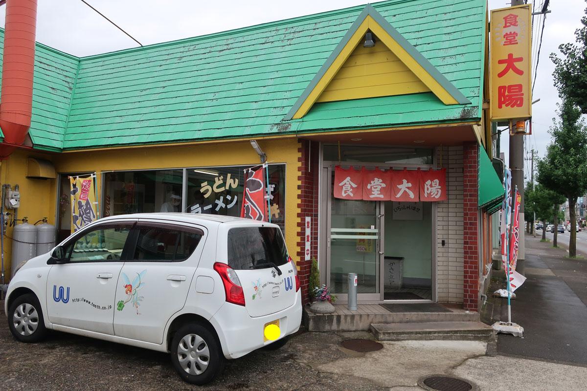 株式会社日食 今日のお昼ごはん 食堂大陽 福井県福井市志比口3丁目3−34