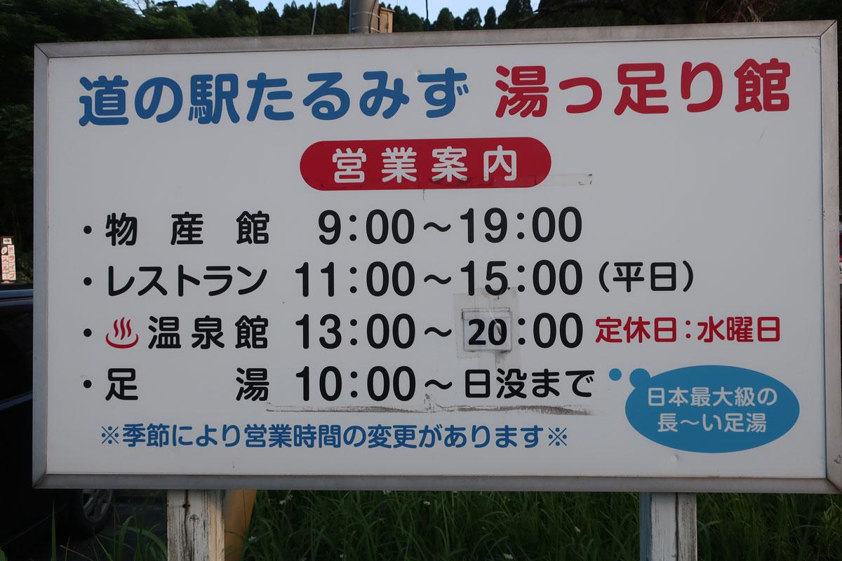 株式会社日食 国道220号線 鹿児島県垂水市 道の駅たるみず 湯っ足り館