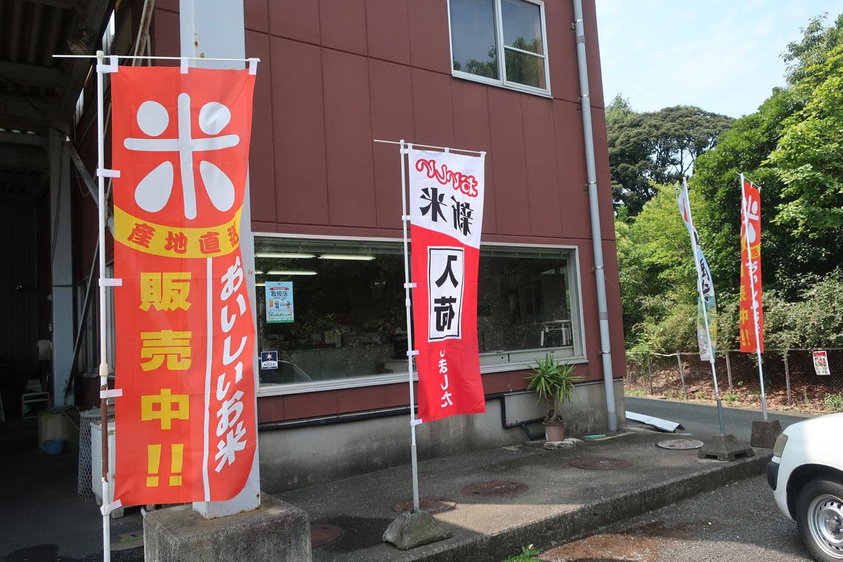 株式会社日食 新米入荷 のぼり旗