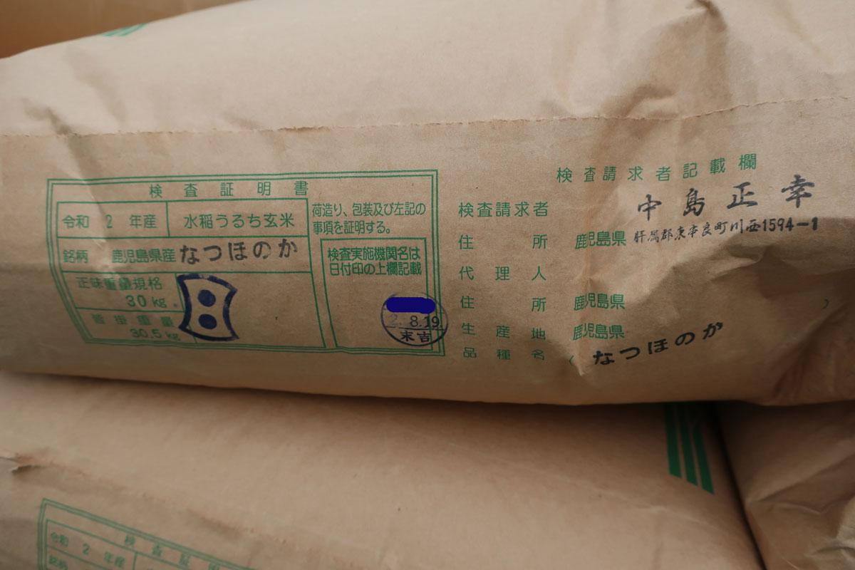 株式会社日食 鹿児島県肝属郡東串良町 大幸農産 中島正幸 令和2年産 新米 なつほのか 産地特選米