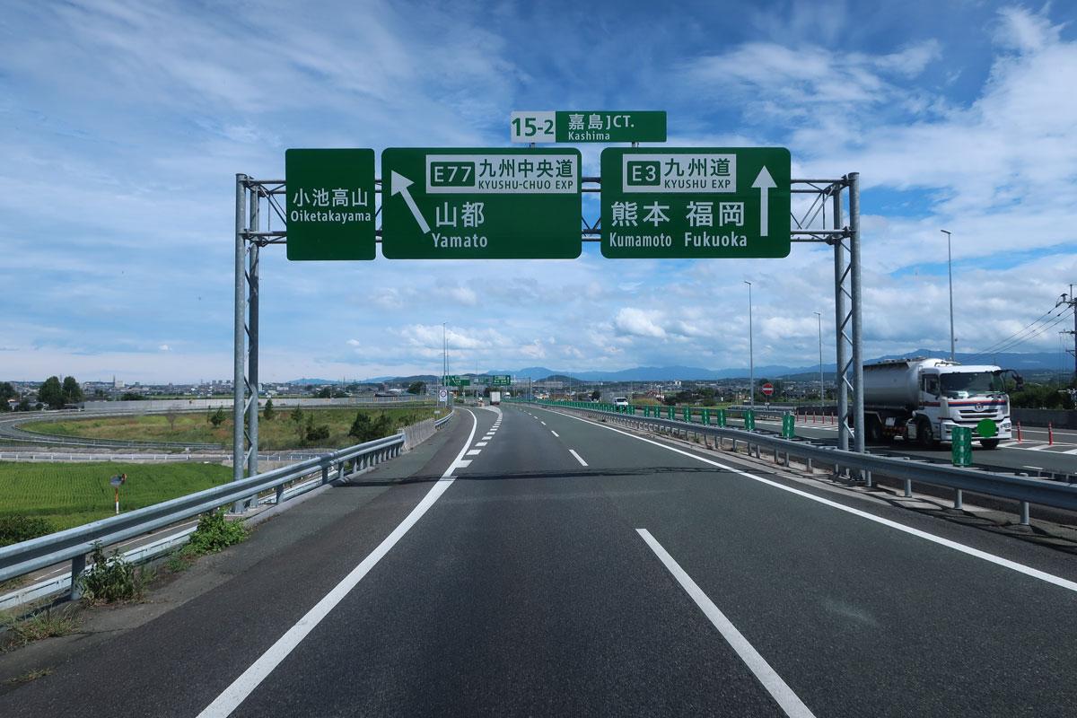 株式会社日食 九州道 熊本県上益城郡益城町 嘉島JCT