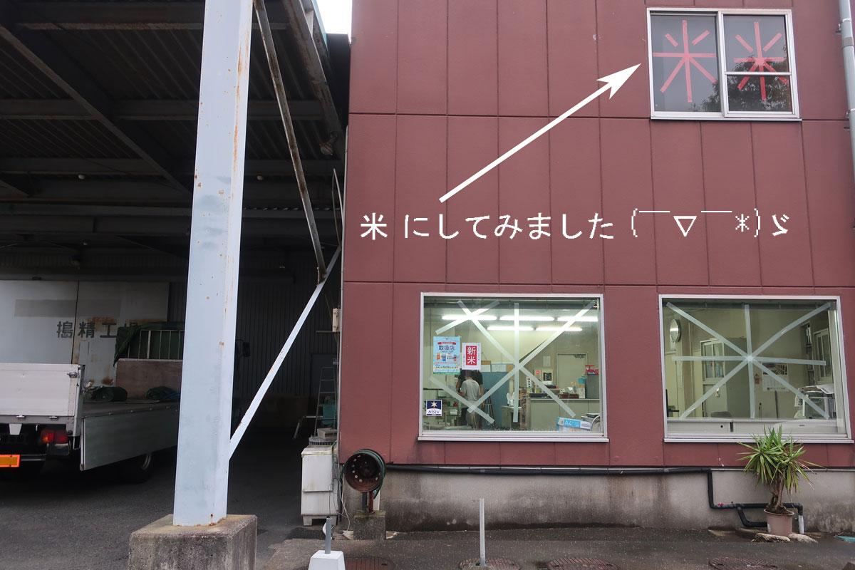 株式会社日食 台風10号 窓ガラス養生
