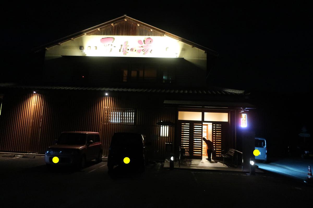 株式会社日食 晋作の湯 山口県下関市大字吉田字清水