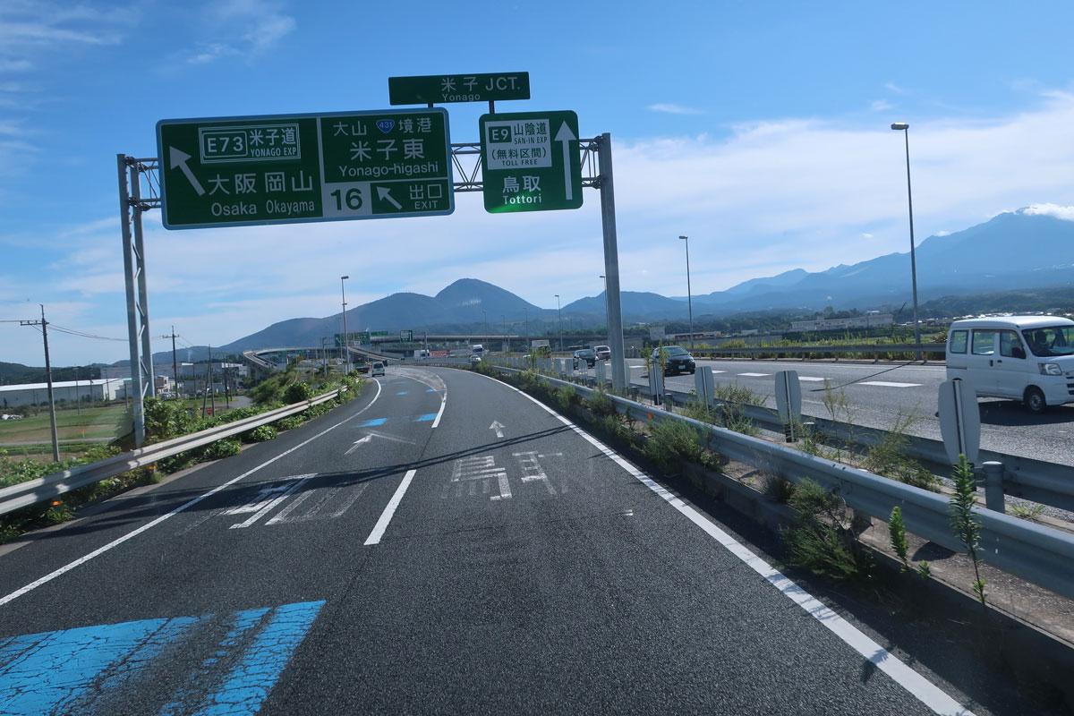 株式会社日食 米子ジャンクション 鳥取県米子市 山陰道 米子自動車道