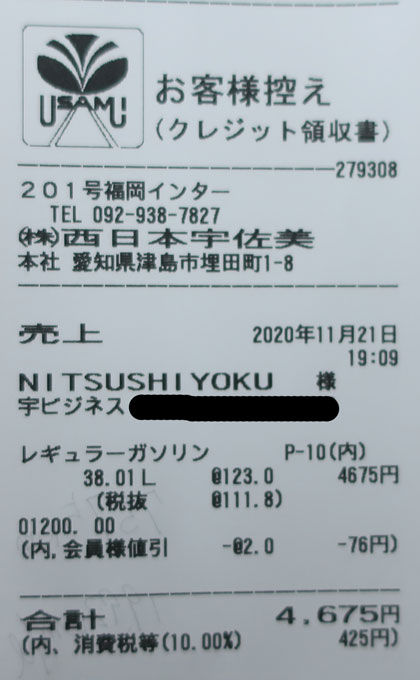 株式会社日食 トヨタ プロボックス 燃費 1NZ 1500cc AT