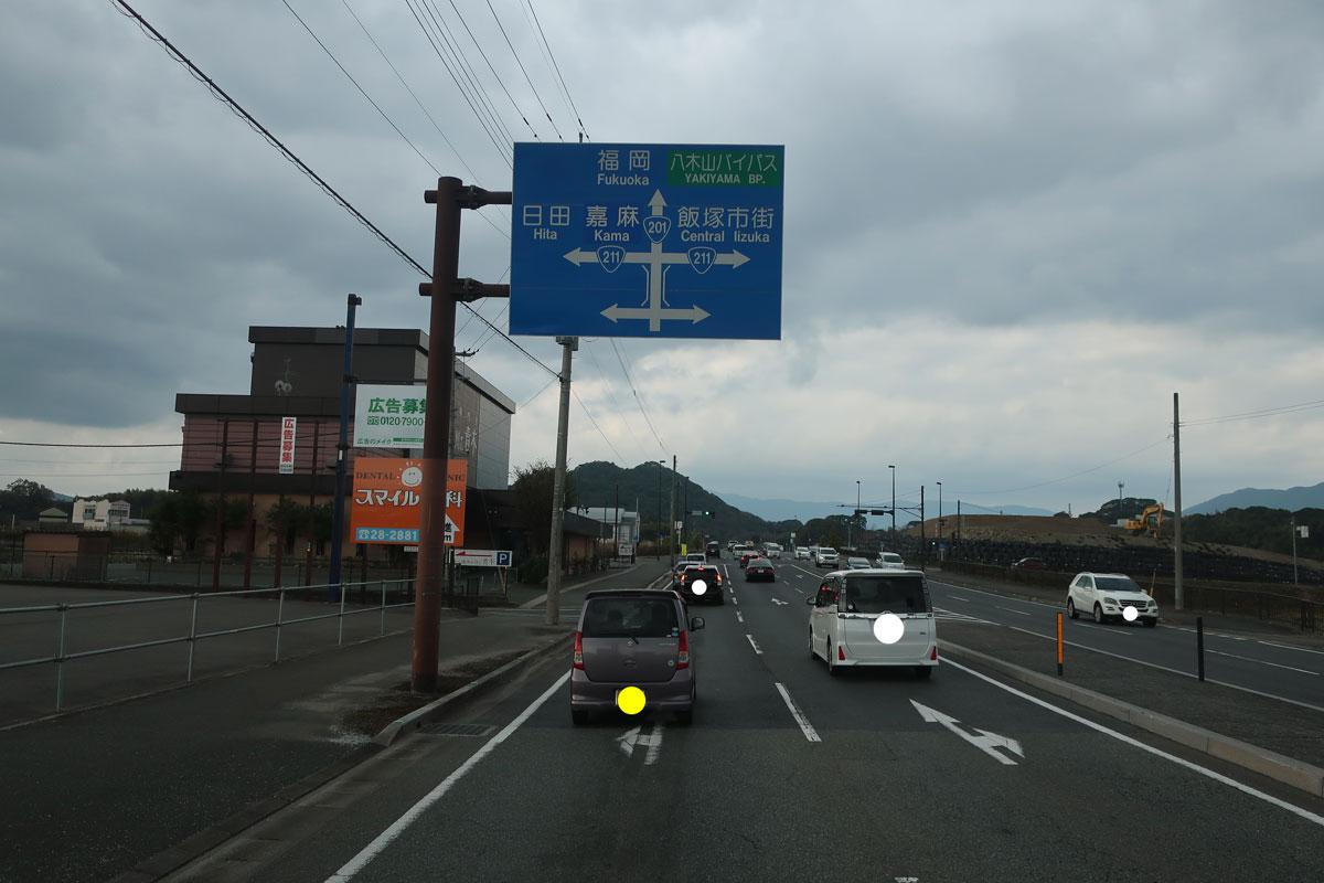 株式会社日食 国道201号線 福岡県飯塚市