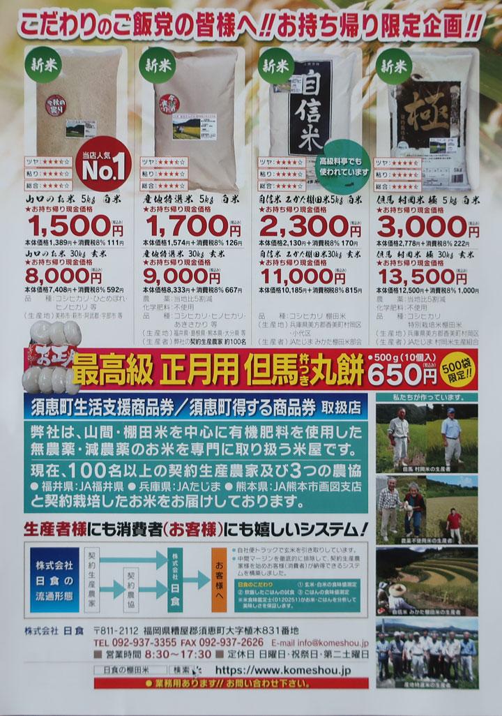 株式会社日食 チラシ 令和2年産 新米 山口のお米 1,500円 5kg