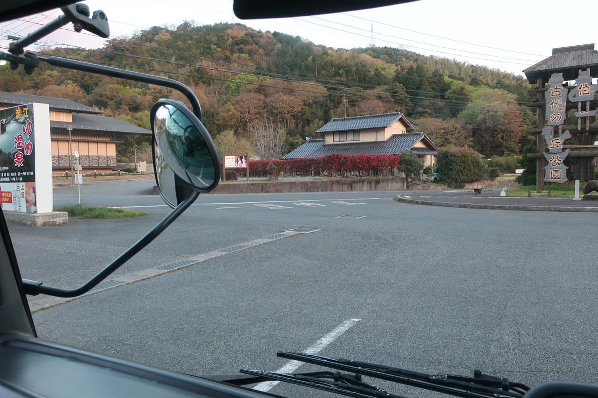 株式会社日食 淀江ゆめ温泉 白鳳の里 鳥取県米子市淀江町