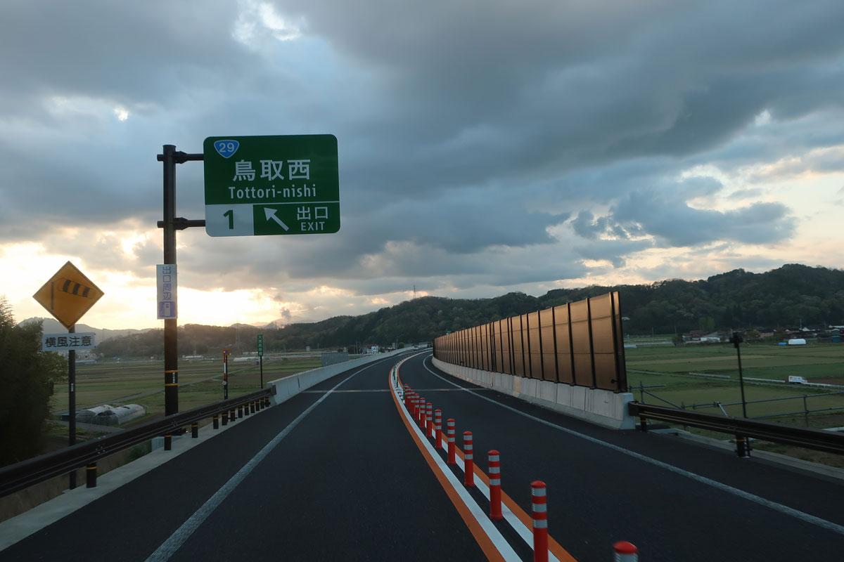 株式会社日食 鳥取西インターチェンジ 山陰道 鳥取県鳥取市 県道49号線