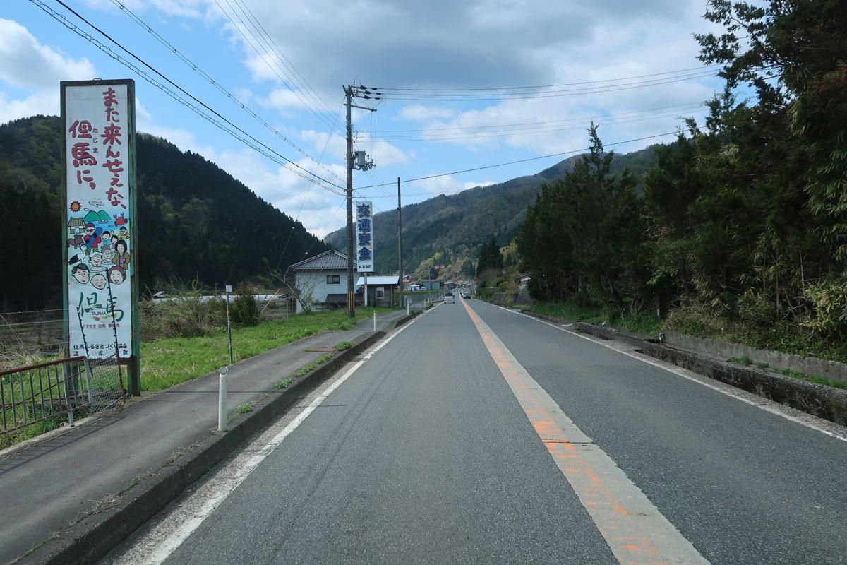 株式会社日食 国道9号線 兵庫県美方郡新温泉町 『また来んせぇな、但馬に。』の看板 また来るね!