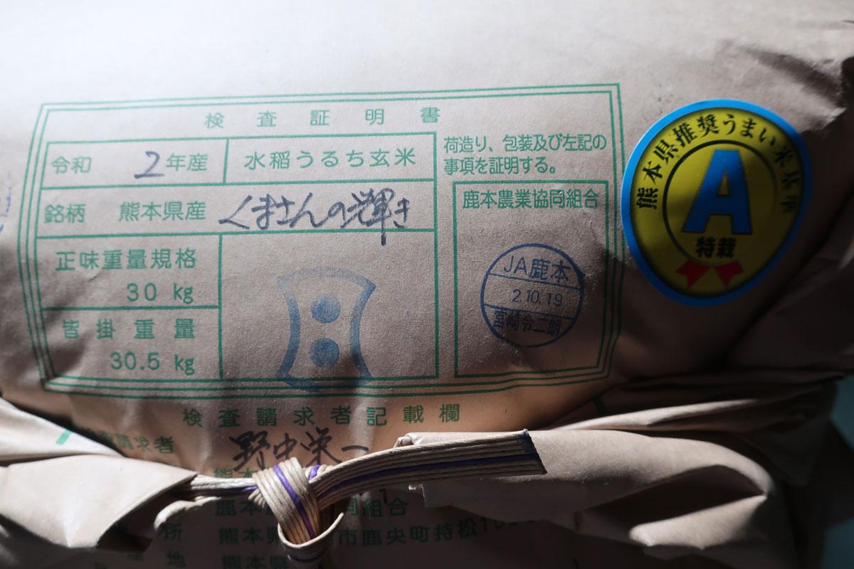 株式会社日食 令和2年産 特別栽培米 くまさんの輝き 2等 熊本県山鹿市 JA鹿本