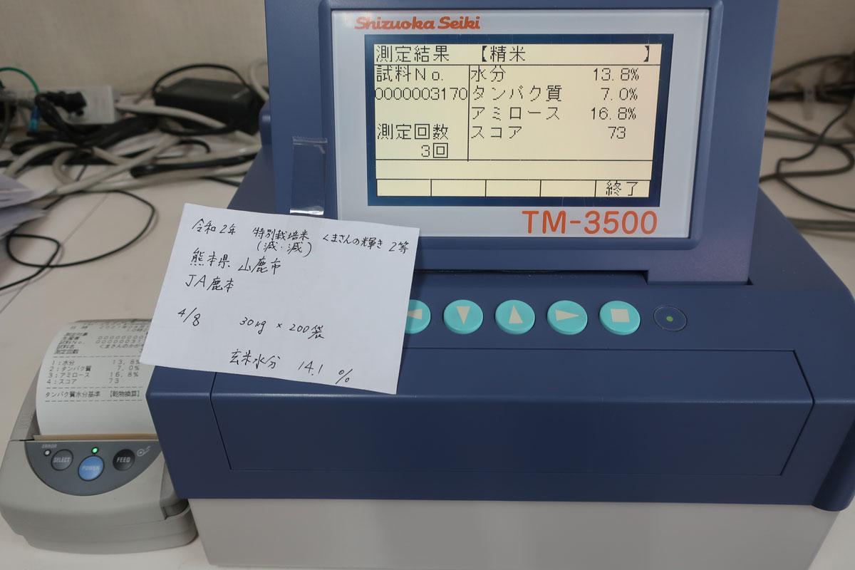 【静岡製機 食味分析計 TM3500】で白米の食味値測定