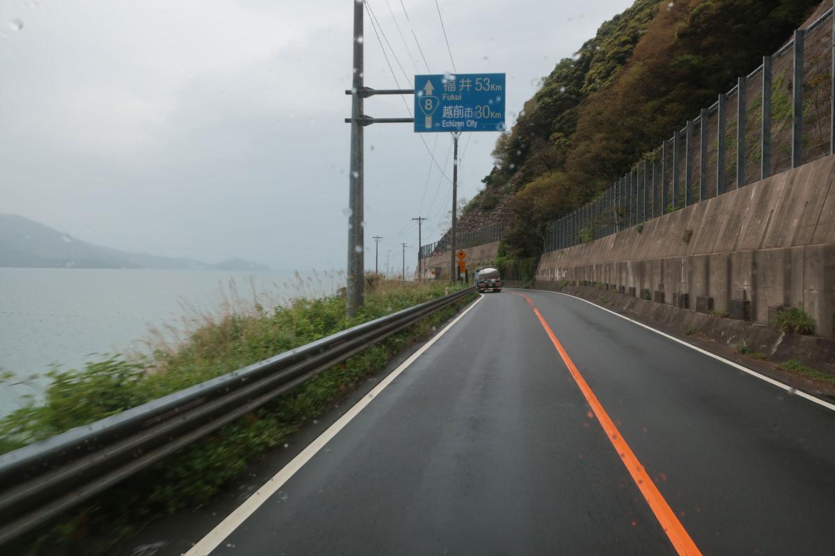 株式会社日食 国道8号線 福井県敦賀市 敦賀湾 日本海