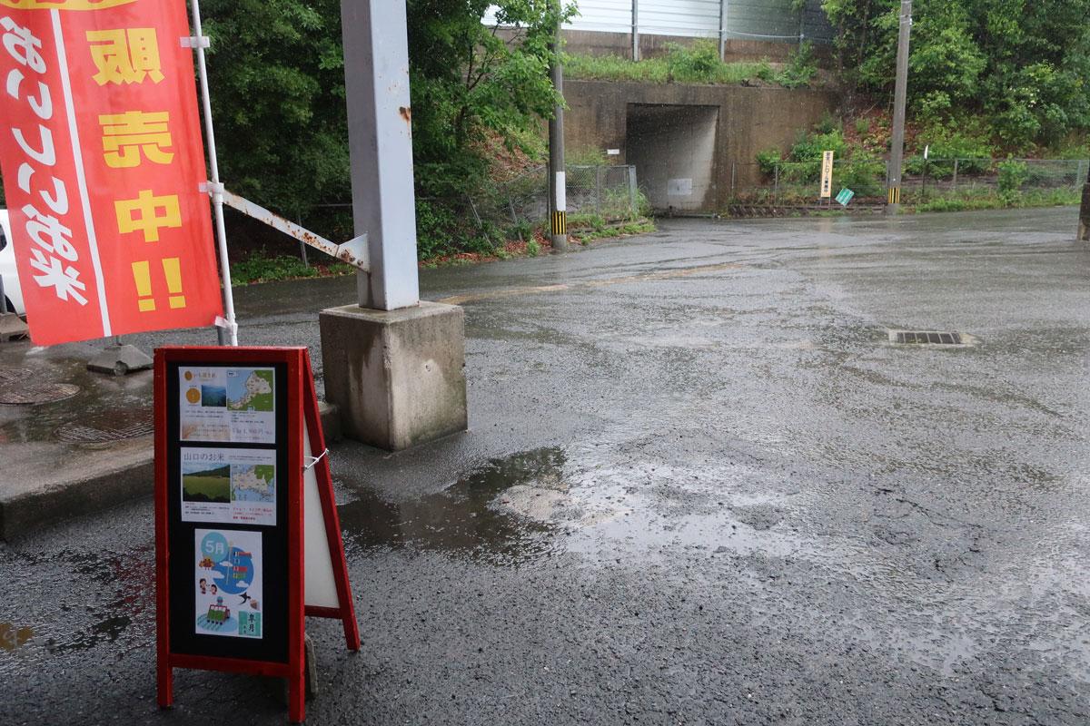 株式会社日食 令和3年5月20日 木曜日 梅雨のジメジメ 大雨