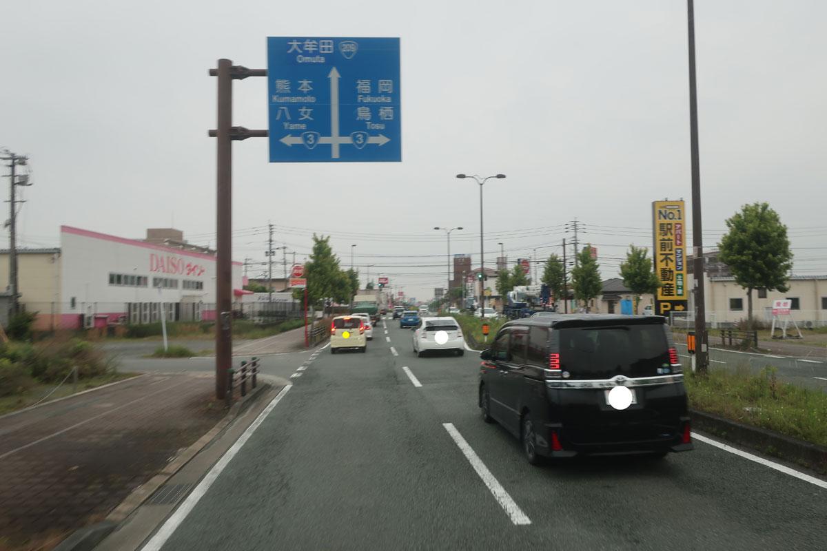 株式会社日食 国道3号線 福岡県久留米市 国分バイパス