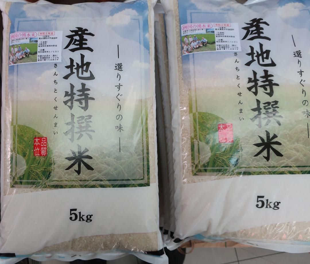 株式会社日食 熊本市東区画図町 令和2年産 特別栽培米 ヒノヒカリ 2等 JA熊本市 画図支店 湧水米